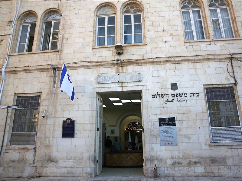 בית המשפט - רחוב חשין 6, ירושלים