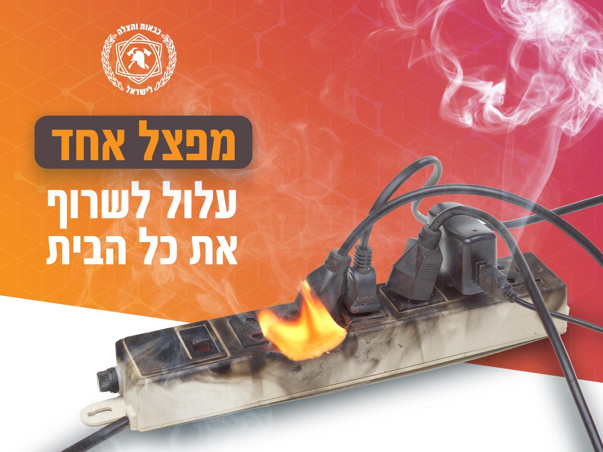 שימוש לא נכון במפצל חשמלי עלול לגרום לשריפה