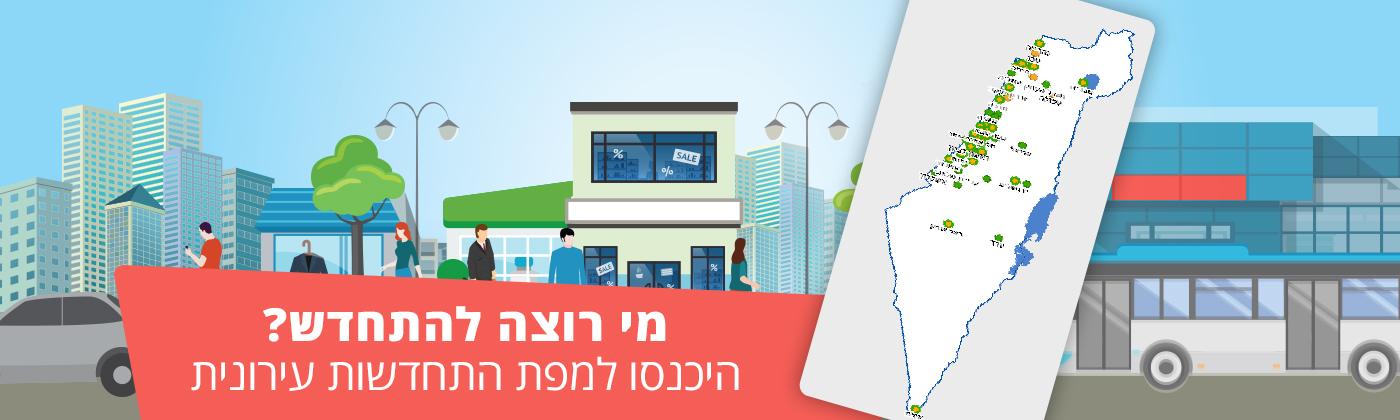 מפת התחדשות עירונית