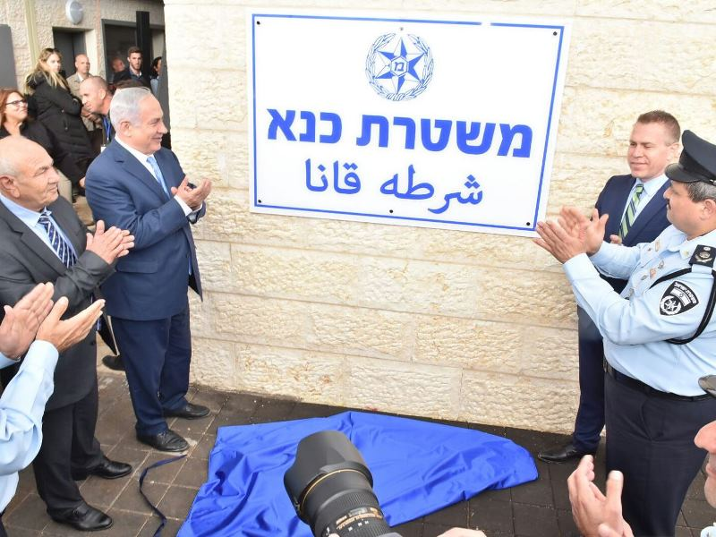 Minister Erdan, Prime Minister Netanyahu and Commissioner Alsheich inaugurate the Kafr Kanna station