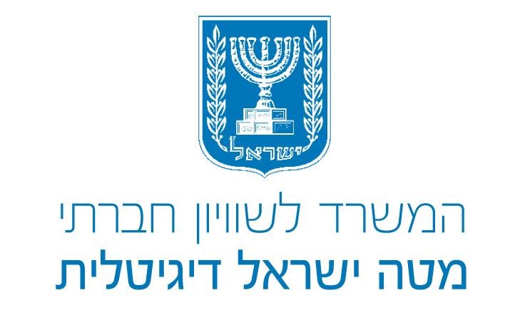"Image result for המיזם הלאומי ""ישראל דיגיטלית"""