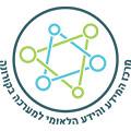 מרכז המידע והידע הלאומי למערכה בקורונה