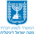 Headquarters for the National Digital Israel Initiative, Ministry of Social Equality Primary tabs